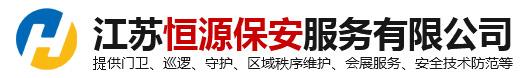 江苏yaboVIP8保安服务有限公司